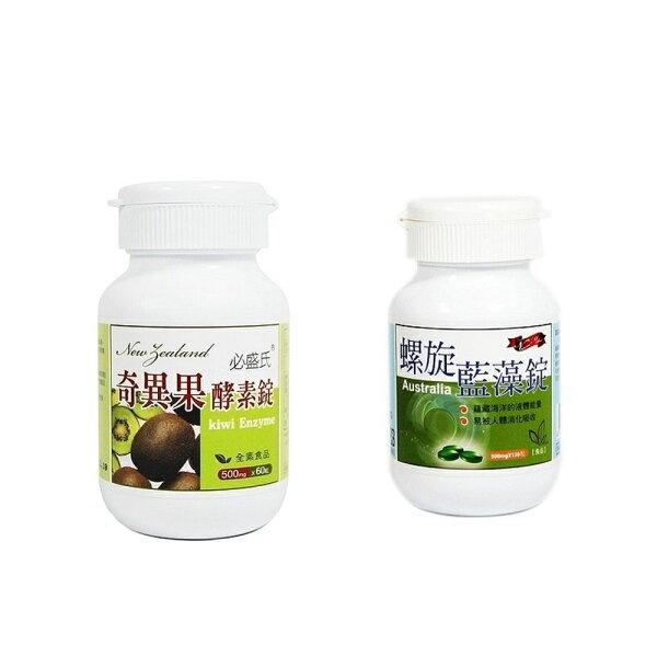 草本之家-素食專用套餐-奇異果酵素60粒+澳洲螺旋藻錠120粒各1瓶