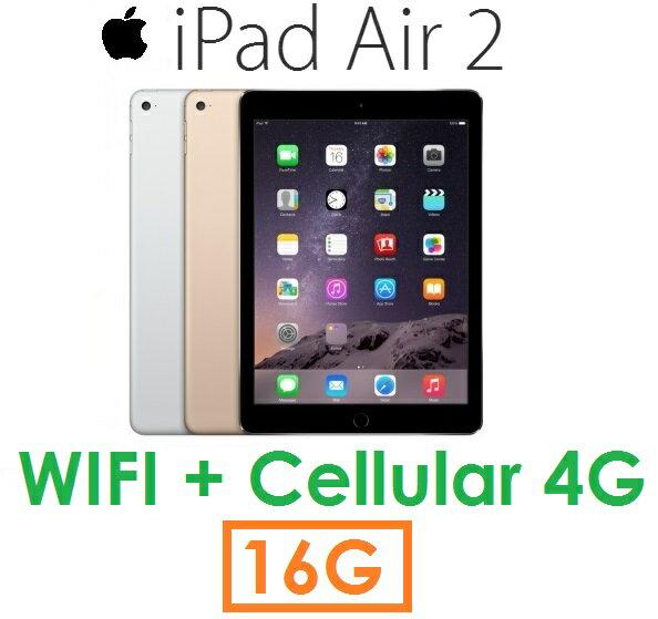 【原廠現貨】蘋果 Apple iPad Air2 16G(WIFI + Cellular 4G)Air 2 平板 ( 送皮套+保護貼)