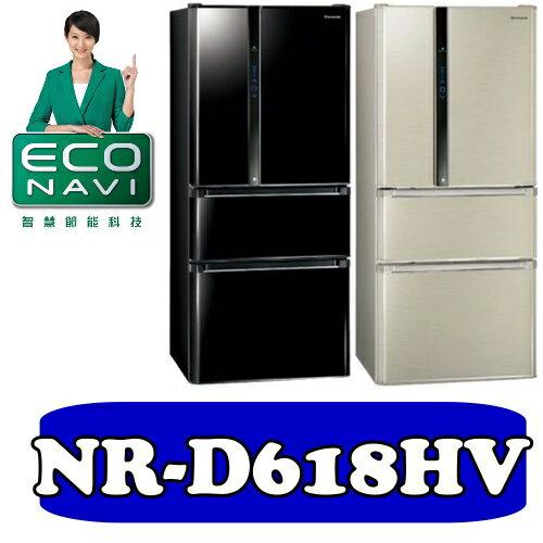 國際牌 610公升ECONAVI四門變頻冰箱【NR-D618HV-L】