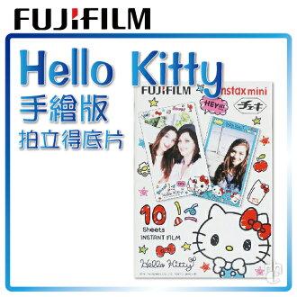 【和信嘉】拍立得 Hello Kitty 手繪版 底片 三麗鷗 凱蒂貓 富士 FUJIFILM instax Mini8 / Mini25 / Mini50S / Mini70 / Mini90 / SP1
