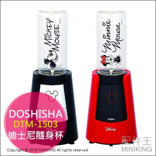 【配件王】現貨米奇 DOSHISHA DTM-1503 迪士尼 隨身杯果汁機 隨行杯 榨汁機 米奇 米妮 400ml
