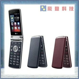【復古智慧型】送原廠透明護殼  LG Wine Smart 2 H410 4G 全頻 觸控螢幕 折疊式手機 D486二代 神腦代理 含稅開發票公司貨
