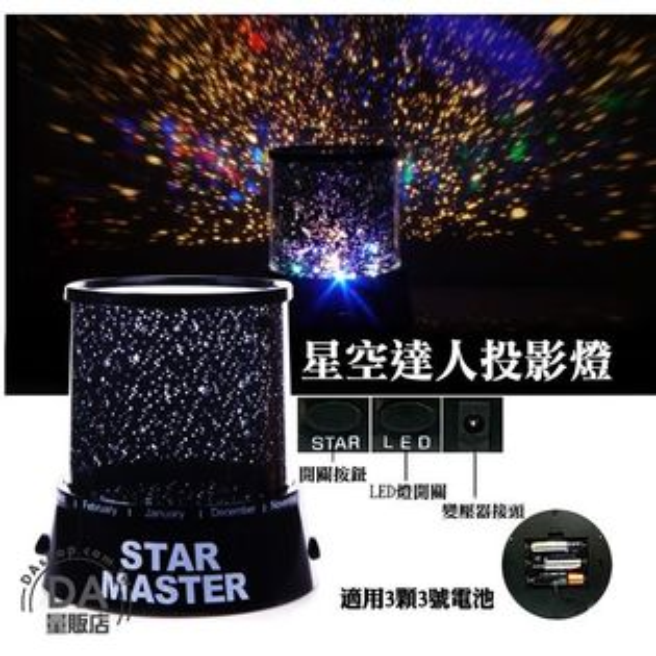 《DA量販店》STAR MASTER 星空達人 夜空 星空 投影機 禮物 禮品 贈品(22-1275)