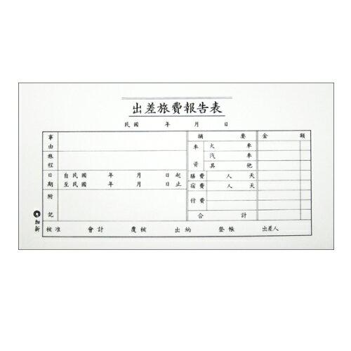 【報告表】1106/0106 出差旅費報告表  (10本/包)