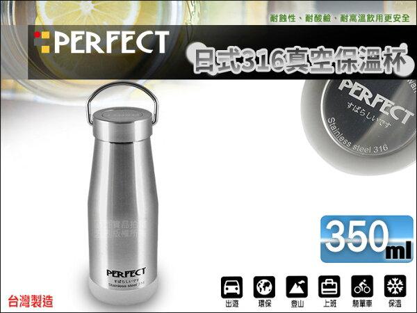快樂屋♪ 台灣製 PERFECT 日式醫療級 316不鏽鋼保溫杯 350cc 咖啡杯 另售象印 膳魔師 虎牌 牛頭牌