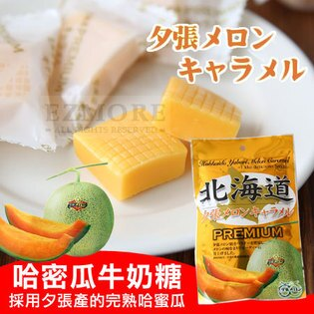 日本 PREMIUM 北海道 夕張 香濃哈密瓜牛奶糖 68g 哈密瓜牛奶糖 牛奶糖【N101620】