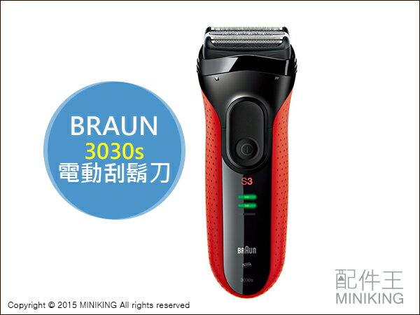 【配件王】日本代購 德國百靈 BRAUN 3030s 3系列 電動刮鬍刀 浮動三刀頭 乾濕兩用 可水洗 另售國際牌 /飛利浦