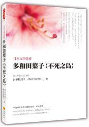 日本文學賞析-多和田葉子〈不死之島〉