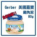 【力奇】Gerber 美國嘉寶 雞肉泥-80g-50元【全新包裝】 可超取(C833A02)