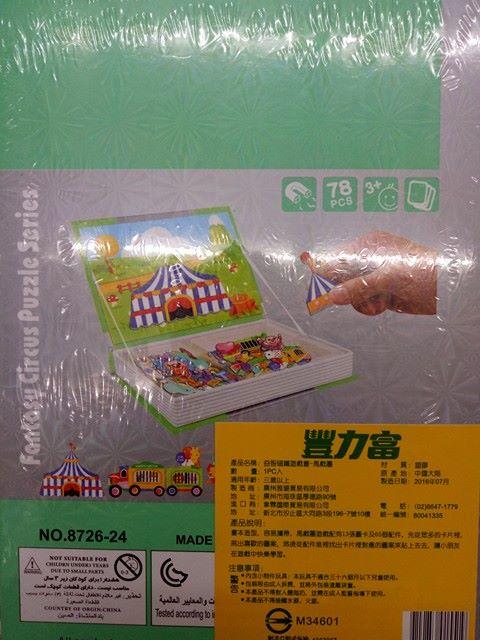 『121婦嬰用品館』馬戲團益智磁鐵遊戲書 1