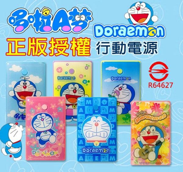 1A/2A 哆啦a夢Doraemon小叮噹授權正版6600mAh雙輸出行動電源/防過充多重保護/LED手電筒/移動電源/旅充/手機/MP3/藍芽耳機/禮品/贈品/TIS購物館