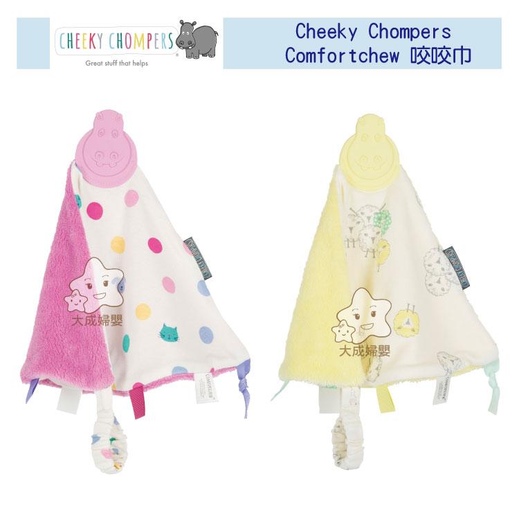 【大成婦嬰】英國製Cheeky Chompers Comfortchew 設計師聯名款-咬咬巾 (隨機出貨) 1