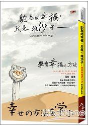 鴕鳥的幸福,只是一堆沙子:學會幸福的方法