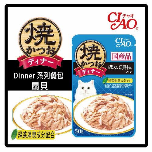 【日本直送】CIAO 燒鰹魚-DINNER系列餐包-扇貝 50g(IC-232)-42元>(C002G63)