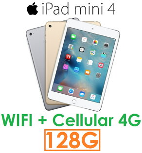 【預訂】蘋果 Apple iPad mini4 128G(WIFI + Cellular 4G)mini 4 平板