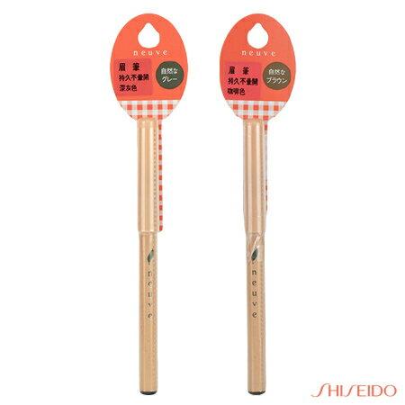 經典必備 日本 資生堂 NEUVE 惹我眉筆 1.5g 深灰/咖啡 SHISEIDO【N200821】