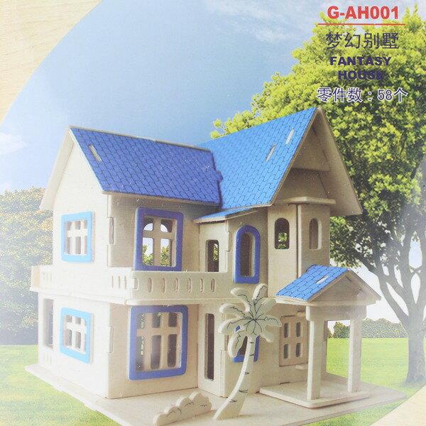 diy木质拼图3d立体拼图 立体模型屋(g-ah001梦幻别墅.