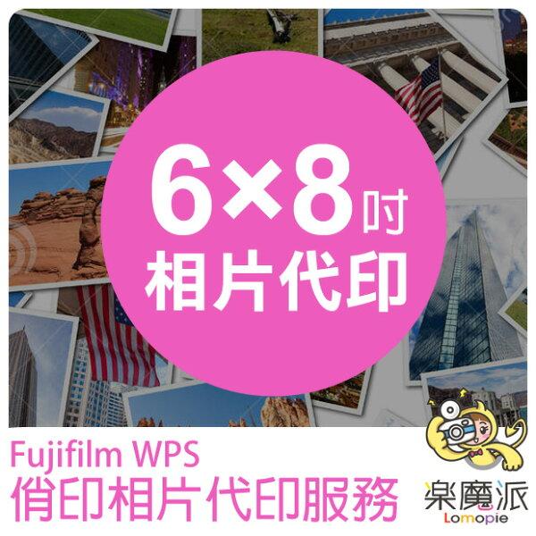 『樂魔派』富士WPS 俏印印相站 寫真印相服務 客製化 列印6*8相片 印照片 證件照 線上沖印