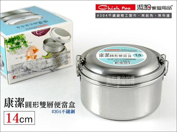快樂屋♪ 台灣製 潔豹 康潔 圓形便當盒 14cm #304不銹鋼/蒸飯盒.保鮮盒.午餐盒