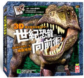 【兔寶貝幼教生活館】世紀恐龍向前衝!(3D AR擴增實境互動遊戲書)