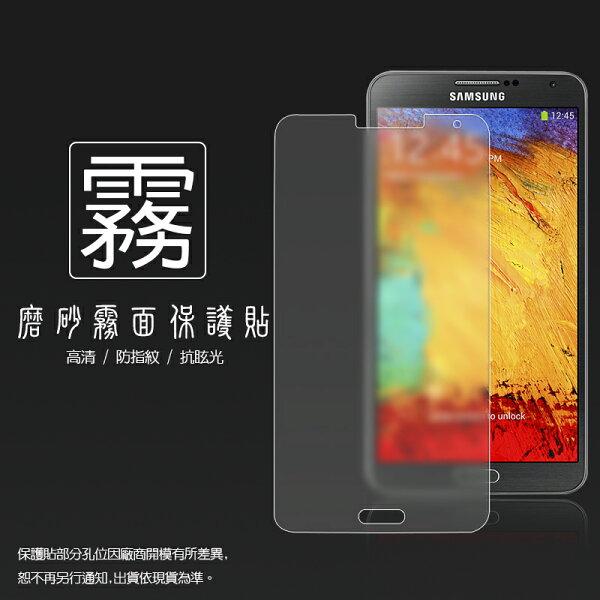 霧面螢幕保護貼 SAMSUNG Galaxy Note 3 N9000 /LTE N9005保護貼