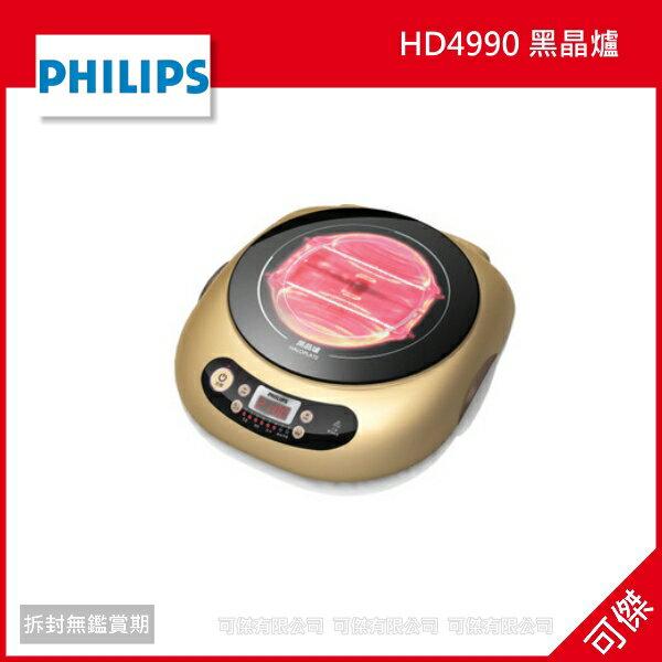 可傑 Philips 飛利浦 HD4990 黑晶爐 公司貨