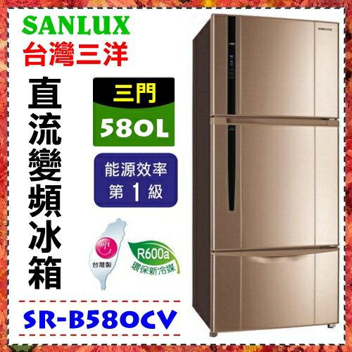 【SANLUX 台灣三洋】580L面板觸控三門變頻冰箱《SR-B580CV》V玫瑰金 省電1級