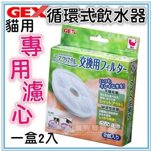 +貓狗樂園+ 日本GEX【貓用。飲水器專用替換過濾棉。2入】170元 0