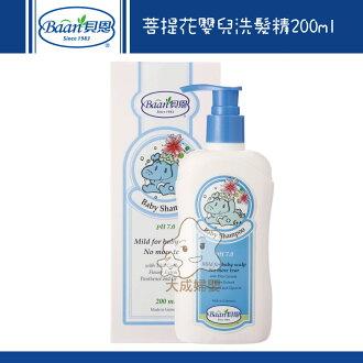 【大成婦嬰】Baan 貝恩 菩提花嬰兒洗髮精 200ml (添加洋甘橘)