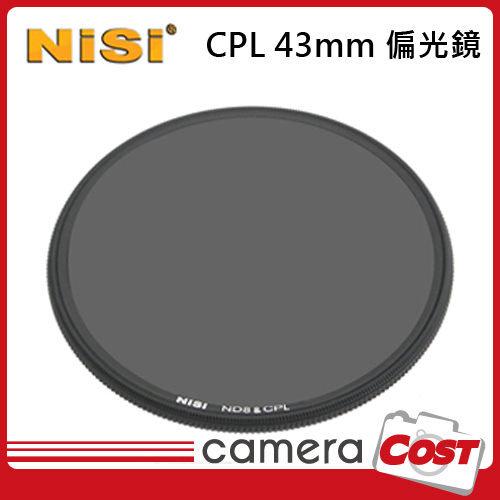 日本 NISI CPL 43MM 偏光鏡 多層鍍膜 超薄框 濾鏡 高透光 減少暗角 43 環偏鏡 0