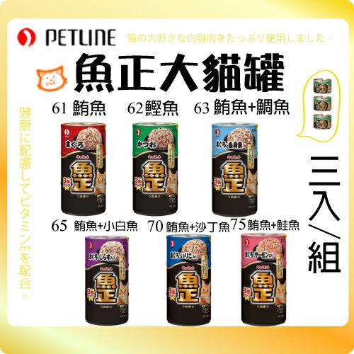+貓狗樂園+ 日本Petline【魚正大貓罐。六種口味。160g】100元*一件三罐入賣場