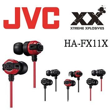 JVC HA-FX11X 重低音入耳式耳機