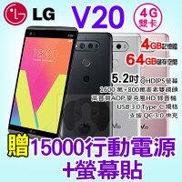 LG電子到LG V20 贈15000行動電源+螢幕貼 影音旗艦 4G LTE 智慧型 手機 0利率+免運費