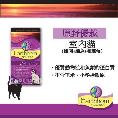 +貓狗樂園+ 原野優越Earthborn Holistic【室內貓糧。5磅】1080元 - 限時優惠好康折扣