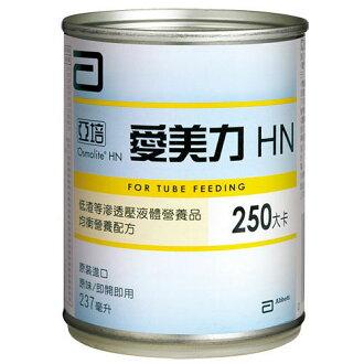 永大醫療~亞培愛美力HN低渣等滲透壓液體營養品237mlx24罐 特價1100元~4箱免運喔