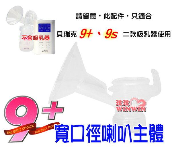 貝瑞克 9plus 寬口喇叭主體(LS00672)貝瑞克9+掌上型可攜式電動雙邊吸乳器、9S電動吸乳器皆適用