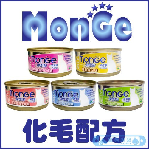 +貓狗樂園+ monGe化毛配方【貓罐。五種口味。80g】21元*單罐賣場 - 限時優惠好康折扣