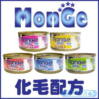 +貓狗樂園+ monGe化毛配方【貓罐。五種口味。80g】21元*單罐賣場