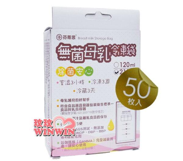 芬蒂思無菌母乳冷凍袋平面型「120ML或210ML-50枚裝」