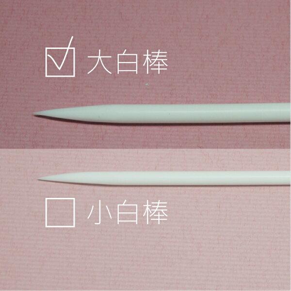 大白棒 (可製作出栩栩如生的花瓣動態效果) 適合一般花卉花瓣&葉型
