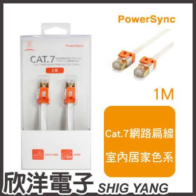※ 欣洋電子 ※ 群加科技 Cat.7 超高速網路扁線 / 1M 百合白色 ( CAT7-EFIMG19 )