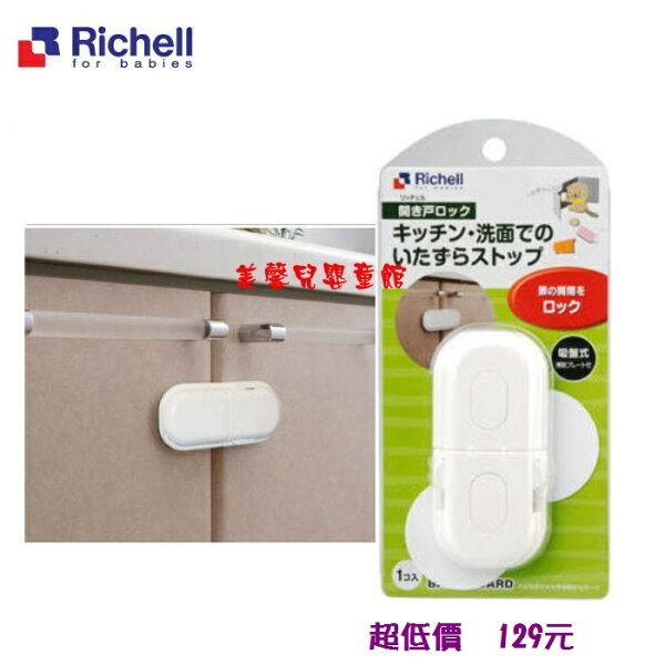 *美馨兒*日本Richell利其爾-櫥櫃拉門用鎖扣/安全鎖扣 129元
