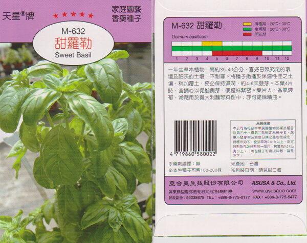 【尋花趣】天星牌 甜羅勒 每包約300粒 保證新鮮種子
