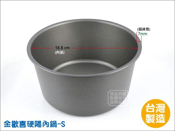 快樂屋♪ 6816 金歡喜硬陽內鍋 (S) 適用6人份電鍋內鍋 /可當湯鍋.煮飯鍋