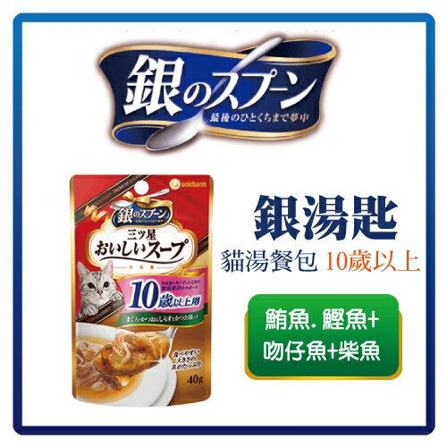 【日本直送】銀湯匙貓湯餐包-10歲以上-鮪魚+鰹魚+吻仔魚+柴魚 40g-48元>可超取(C002H44)