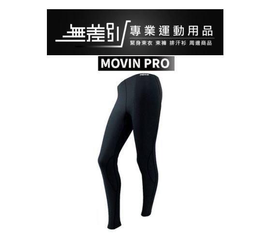 【無差別運動用品】MOVIN女版專業彈力緊身長束褲-S、M、L、XL