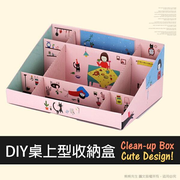 《熊熊先生》DIY 桌上型 收納箱、置物盒,優惠好禮多重送,收納小幫手超實用划算唷^^~