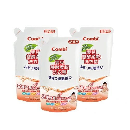 日本【Combi 康貝】新嬰兒雙酵柔軟洗衣精補充包(3入1000ml) - 限時優惠好康折扣