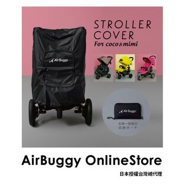 AirBuggy專用防塵套(預購)