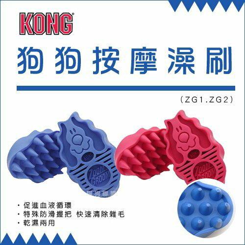 +貓狗樂園+ KONG【狗狗按摩澡刷。ZG1 / ZG2】355元 0